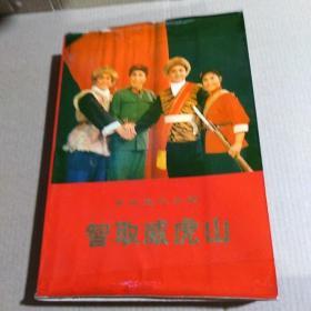 革命现代京剧:智取威虎山(1版1印,红色语录+剧本+彩色剧照+主旋律乐谱+舞蹈动作、舞美说明)。