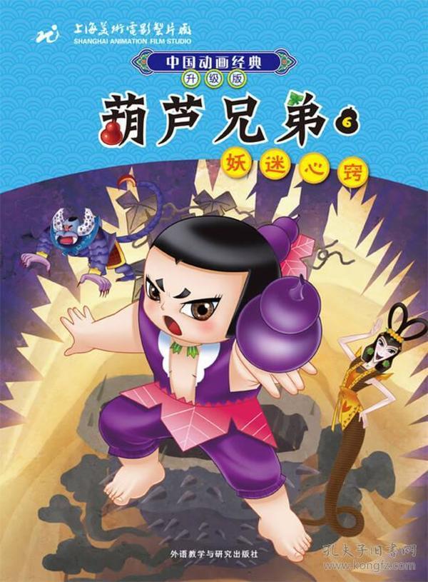 中国动画经典·葫芦兄弟6:妖迷心窍(升级版)