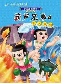 中国动画经典升级版:葫芦兄弟4-水火奇功