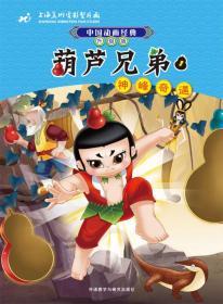 中国动画经典升级版:葫芦兄弟1神峰奇遇 平装绘本