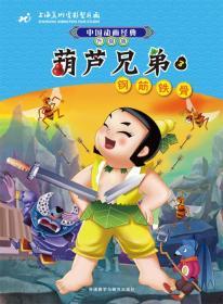 中国动画经典·葫芦兄弟3:钢筋铁骨(升级版)