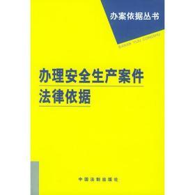 办案依据丛书--办理继承案件法律依据 中国法制出版社
