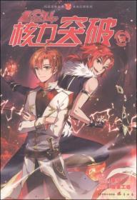 K (正版图书)知音漫客丛书·未来幻想系列:核力突破.(3)