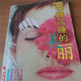 唤醒沉睡的美丽:新女性美容手册