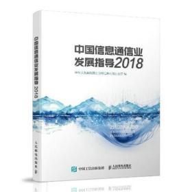 中国信息通信业发展指导 2018