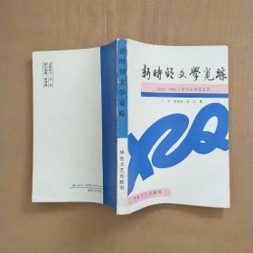 新时期文学觅踪(1976-1986文学作品争鸣览胜)作者马泽签名赠本