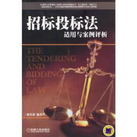 招标投标法适用与案例评析 电子资源.图书 林善谋编著 zhao biao tou biao fa shi y
