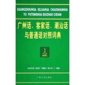 广州话、客家话、潮汕话与普通话对照词典 内容主要分四部分,第一部分为词典正文,收录了广州话、客家话、潮汕话与普通话不相同或不完全相同的常用词语。第二部分是广州话、客家话、潮汕话常用的特殊词。第三部分是普通话、广州话、客家话、潮汕话的常用字读音对照表。第四部分附录。