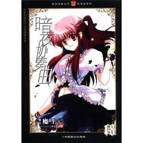 轻漫画系列·知音漫客丛书:暗夜协奏曲(18)