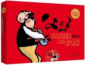 父与子全集:英汉双语典藏版
