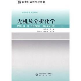 【二手包邮】无机及分析化学 张永安 北京师范大学出版社