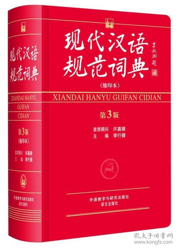 現代漢語規范詞典(第3版 縮印本)