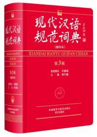 现代汉语规范词典(第3版 缩印本)