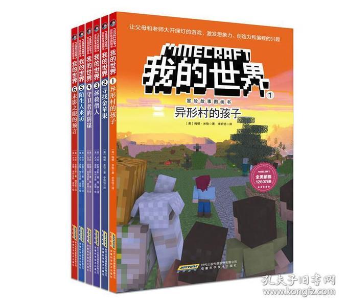 我的世界·冒险故事图画书 6册  (勇敢+信任+智慧+友谊+谅解+团结)