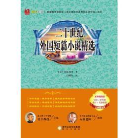 二十世纪外国短篇小说精选