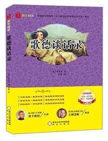 歌德谈话录 [德] 爱克曼 著;张辛 编  9787552524659 阳光出版社