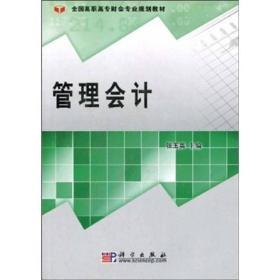 全国高职高专财会专业规划教材:管理会计