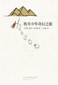 牧羊少年奇幻之旅 (巴西)柯艾略 南海出版公司 9787544244190