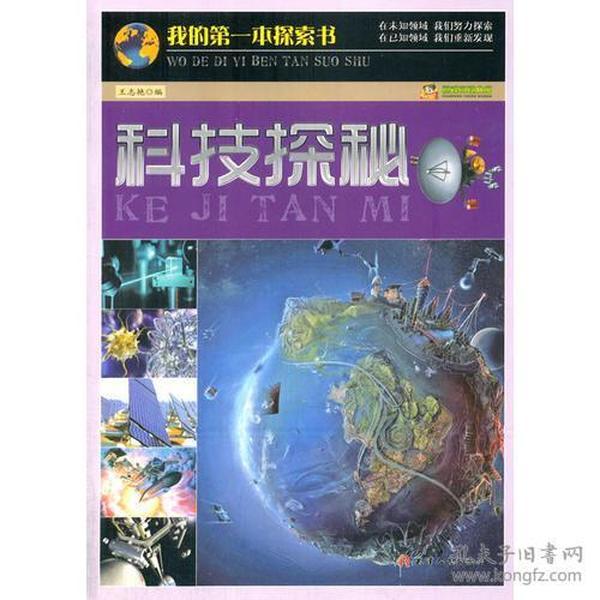 我的第一本探索书:科技探秘