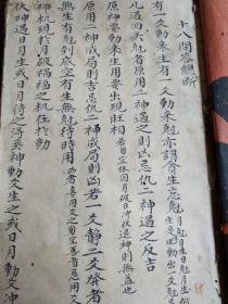 少见   皇清  同治风水 地理  手钞秘本 《易学秘笈精华》     一册全