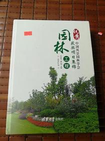 中国风景园林学会优秀园林工程获奖项目集锦 2014年卷