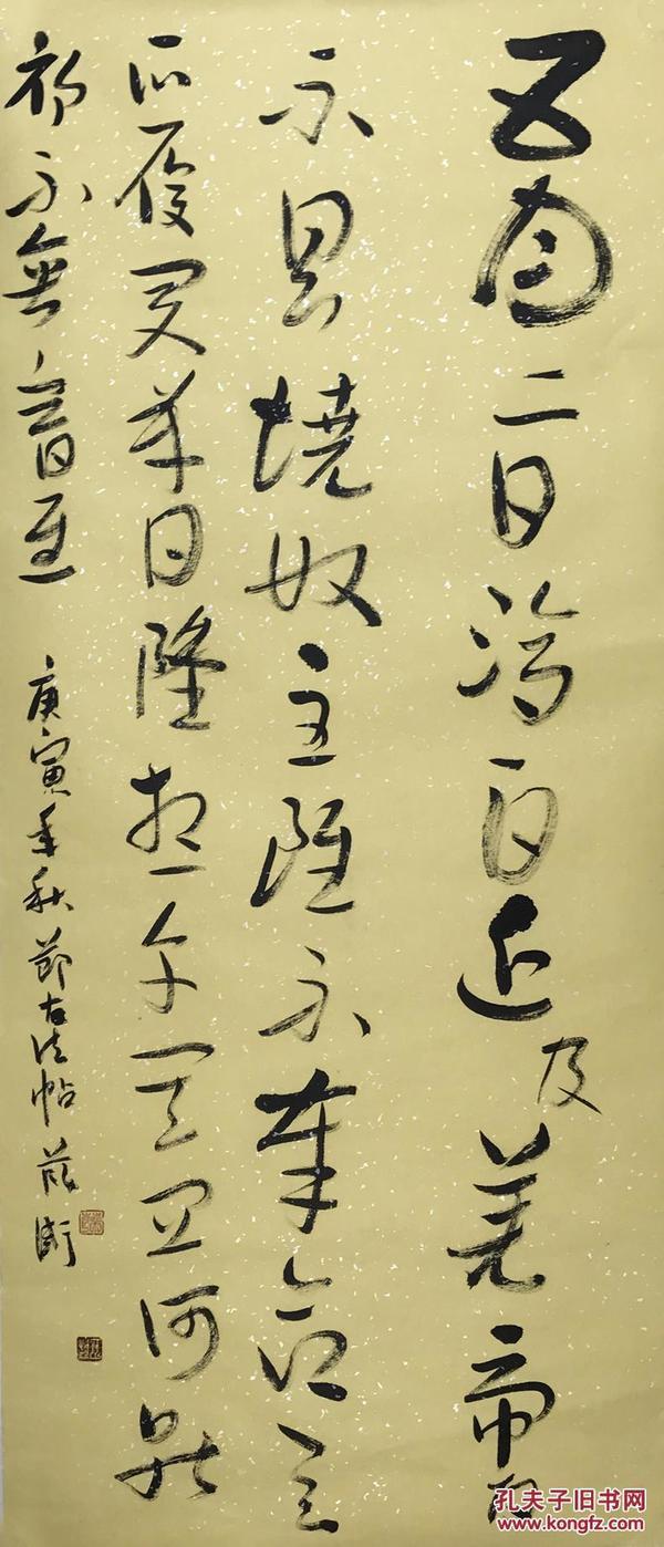 【作品来自书画家本人 保真】中国书画报社特聘书法家 、中国书法研究院艺术委员会会员,中国书法家协会会员薛卫书法13(110×48cm)