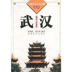 中国历史文化名城丛书-武汉 皮明庥 旅游教育出版社 97875637