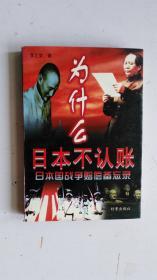 为什么日本不认账:日本国战争赔偿备忘录