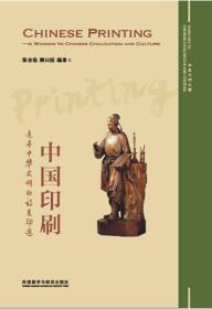 中国印刷-追寻中华文明的诗意印迹(华夏文明之窗)