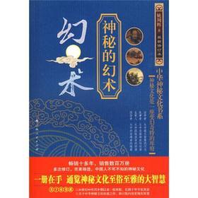 正版图书 神秘的幻术 姚周辉著 广西人民出版社