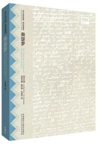 奥瑟罗 莎士比亚全集·英汉双语本 Othello 许渊冲译本