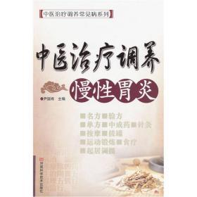 中医治疗调养慢性胃炎G