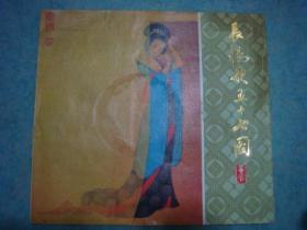 《长恨歌五十七图》孟庆江画 广西版24开彩色获奖连环画 1985年1版1印 私藏 品佳 书品如图