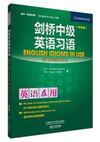 剑桥中级英语习语中文版剑桥英语在用丛书 Michael McCarthyFeli
