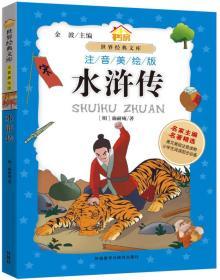 小书房·世界经典文库(注音美绘版):水浒传