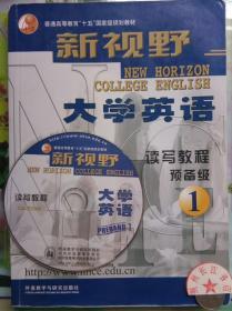 新视野大学英语:读写教程预备1级