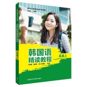【二手包邮】高级上-韩国语精读教程 李成道 外语教学与研究出版