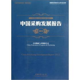 正版sh-9787504743862-中国采购发展报告