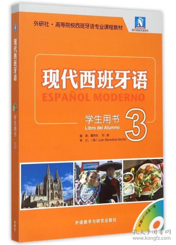 现代西班牙语3