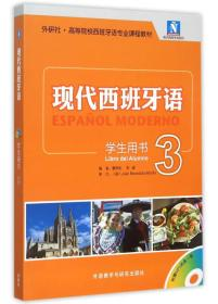 现代西班牙语 学生用书3