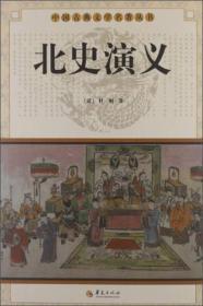 中国古典文学名著丛书:北史演义