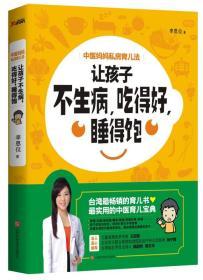 中医妈妈私房育儿法:让孩子不生病,吃得好,睡得饱