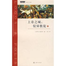 上帝之城:驳异教徒(中) 上海三联书店 [古罗马]奥古斯丁 著;吴飞 译