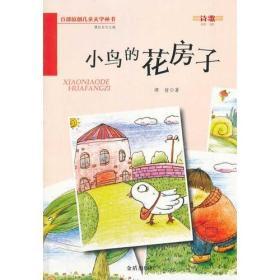 【四色】百部原创儿童文学丛书——小鸟的花房子