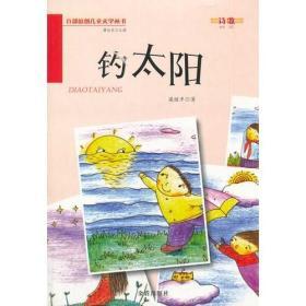 【四色】百部原创儿童文学丛书——钓太阳