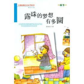 【四色】百部原创儿童文学丛书——露珠的梦想有多圆