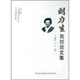 刘力生教授论文集
