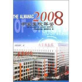 中国医院年鉴2008