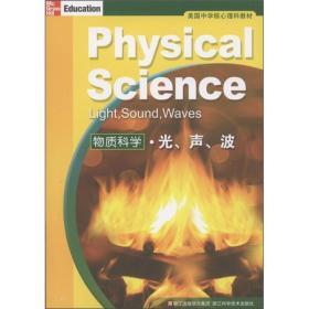 美国中学核心理科教材·物质科学:光、声、波