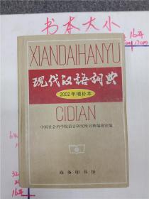 现代汉语词典(2002年增补本) 【书口有笔记】【精装】&213C100089H164